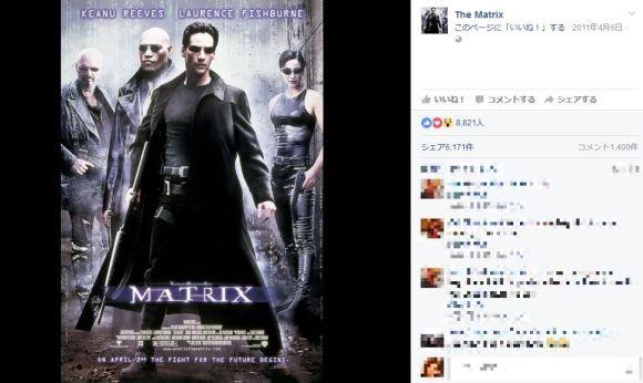 あの『マトリックス』が復活!? リブート版製作に向けて映画会社が動き始めたらしいぞ!