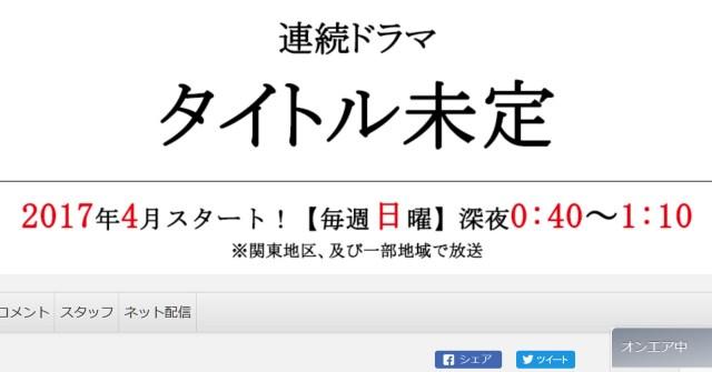 まゆゆ主演ドラマが秋田県の申し入れによりタイトル変更に! 公式ページがエライことになってる……