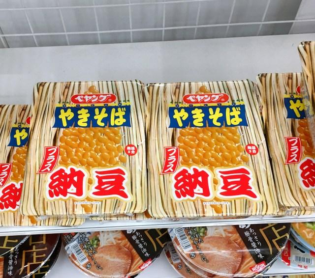 【実食】ペヤング「ソース焼きそば納豆プラス」を食べてみた / 匂いが超強烈! しかし味はマイルド
