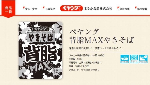 【無謀】ギャァァアア! ペヤング「背脂MAXやきそば」発売決定!!