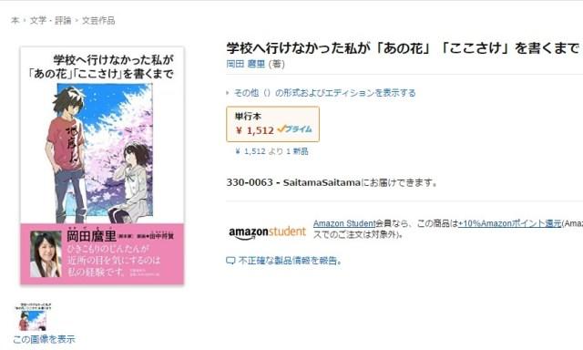 『あの花』のじんたんは脚本家・岡田麿里さん自身!? 自伝『学校へ行けなかった私が「あの花」「ここさけ」を書くまで』が発売