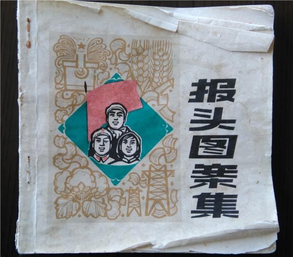 40年以上前の中国のイラスト集を入手! 時代的にはアレだがイラスト的には評価されるべき
