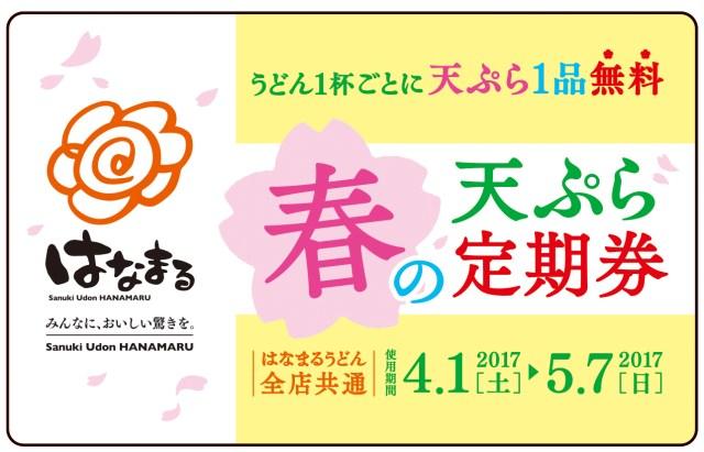【太っ腹】300円払えば37日間天ぷらが無料! はなまるうどんの「天ぷら定期券」が復活するぞーーッ!!