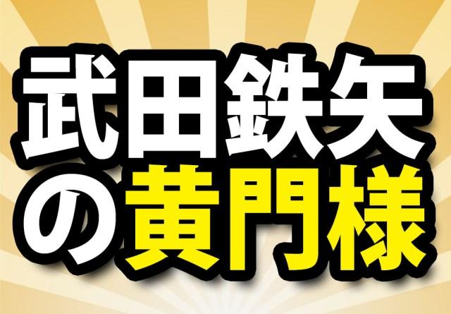 【水戸黄門復活】水戸光圀になった武田鉄矢さんにもっとも言って欲しいセリフはコレだ!