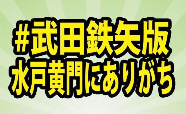 武田鉄矢さんの水戸黄門役抜擢にネット上は大盛り上がり! ハッシュタグ「#武田鉄矢版水戸黄門にありがち」の投稿内容が面白い