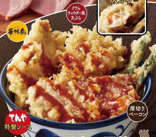 【てんや乱心】「クラムチャウダー風天ぷら」に特製マスタードソースをかけた新メニュー『ベーコン・チキン天丼』がどう考えてもヤバイ!!
