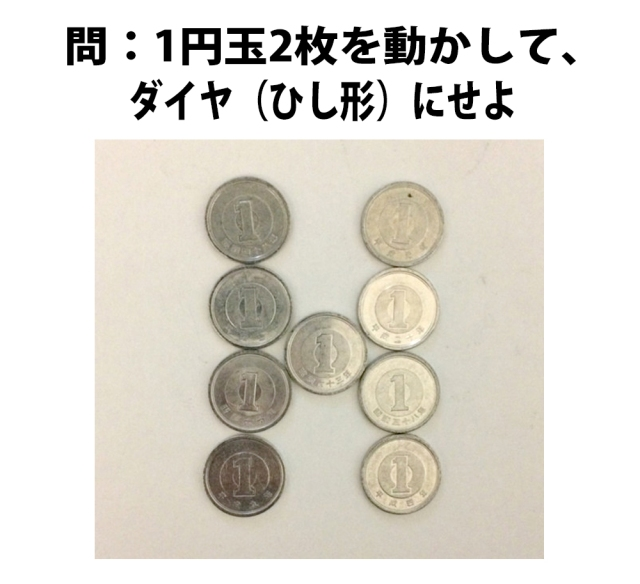 【頭の体操クイズ】1円玉2枚を動かして「ダイヤ(ひし形)」にせよ!