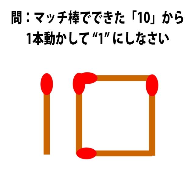 """【頭の体操クイズ】マッチ棒でできた「10」から1本動かして """"1"""" にしなさい"""