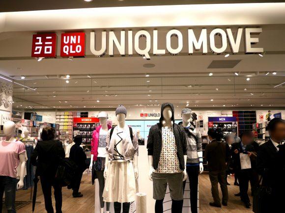 ユニクロのコンセプト店『UNIQLO MOVE』に行ってきた! スポーツとカジュアルの融合したスタイルを提案する新店がオープン