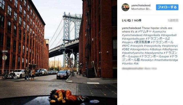 3月20日はヤムチャの誕生日! ニューヨークを背景に「ヤムチャの死体」のみをアップし続けるインスタがシュールすぎる!!