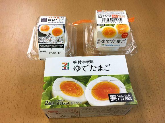 ローソン、セブン、ファミマの「ゆで卵」を食べ比べてみた結果 → ローソン超ウメェェェエエエ!!