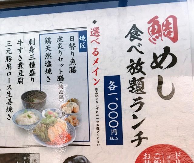 【レア】なんと鯛めし食べ放題! 虎連坊の1000円ランチはコスパ良好!! 東京・新宿三丁目