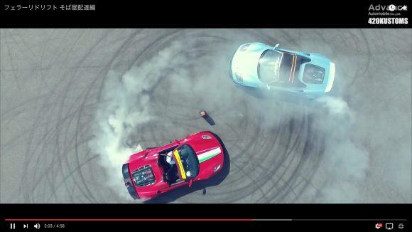 【爆走】蕎麦屋がフェラーリでドリフトしながら出前するコメディ動画が大迫力&マジ面白い!