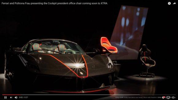【動画あり】フェラーリから「事務所用のイス」が爆誕! 超スタイリッシュなデザインでお値段たったの120万円ナリ