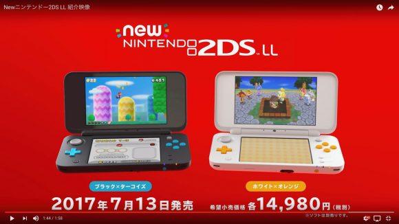 【待ってた】大画面なのに軽い「Newニンテンドー2DS LL」が登場! 価格は1万4980円で7月13日発売!! 機能はNew 3DS LLとほぼ同等