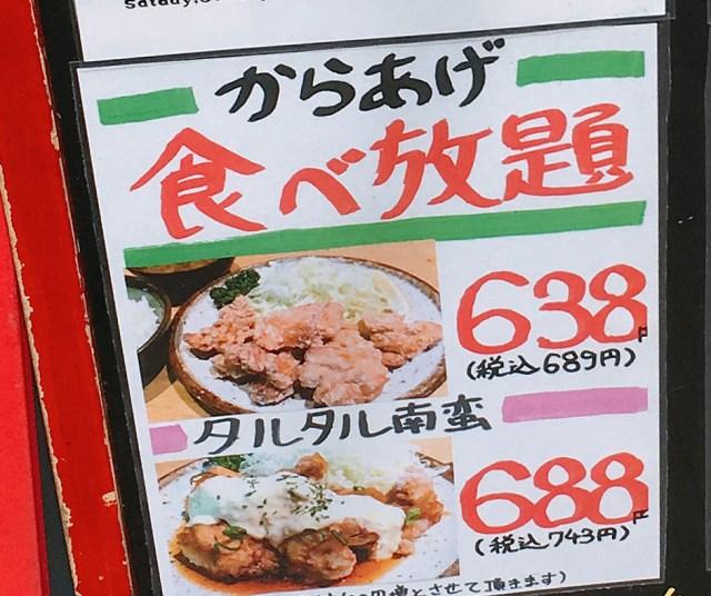 【グルメクイズ】格安からあげ食べ放題638円! このサービスをするお店「楽市」はどこの街にあるでしょうか?
