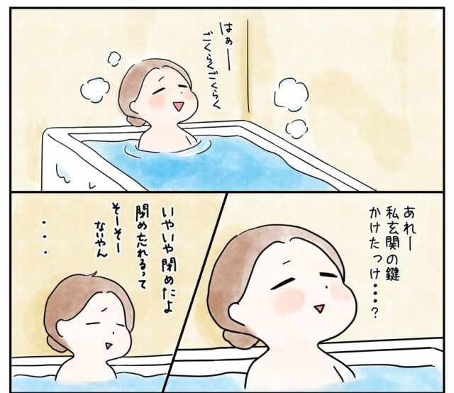 【ゾッとする話】「玄関の鍵かけたっけ?」お風呂の最中に急に気になった女性、見に行ってみた結果