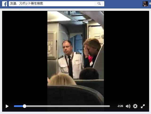 【炎上】アメリカン航空で乗務員がベビーカーを没収 → 母親号泣 → 様子を見ていた他の乗客がブチギレ → 動画が世界中へ拡散