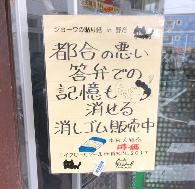 【エイプリルフール】 地味だがジワジワ来る! 西武新宿線・野方駅周辺のお店の「ジョーク貼り紙」が今年も来た!!