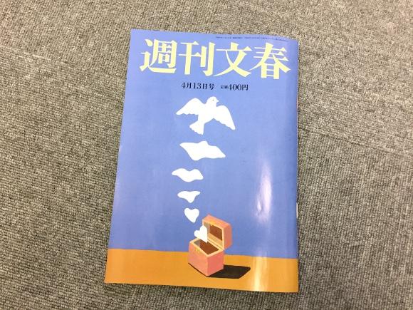 【超豆知識】週刊文春の表紙を描いているのは平野レミの旦那さん