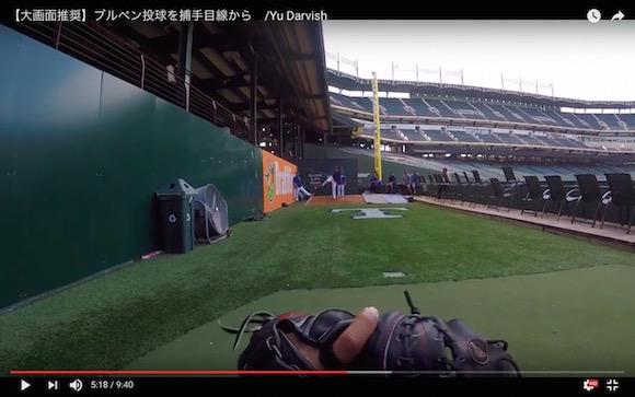 ダルビッシュの投球を疑似体験できる! 捕手目線から撮影した映像が思わず仰け反るほどのド迫力!!