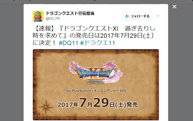 【激報】ドラクエ11発売日決定!『過ぎ去りし時を求めて』は2017年7月29日に発売開始!! 予告動画も公開