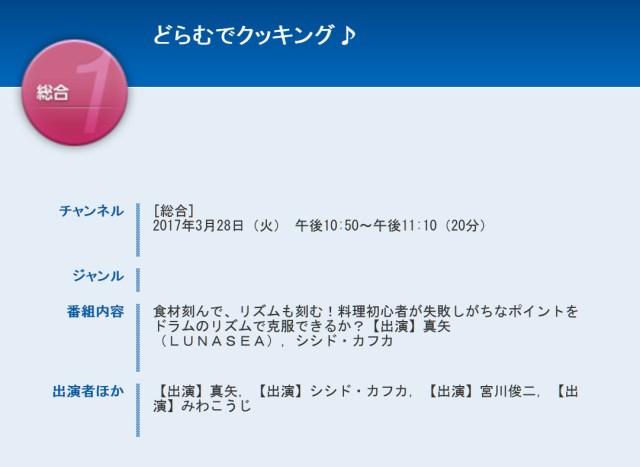 【動画あり】どうしてこうなった!? NHKが関西地方向けに放送した『どらむでクッキング♪』が攻めすぎている件