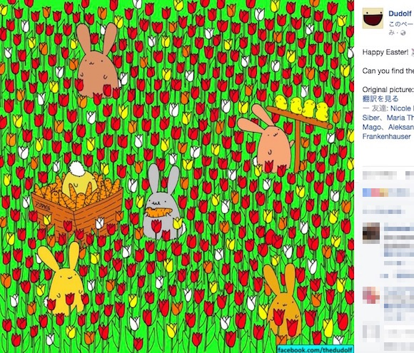 【意外と難問】チューリップ畑が描かれたイラストの中にひとつだけ「タマゴ」が紛れ込んでるよ! どこにあるか当ててみて!!