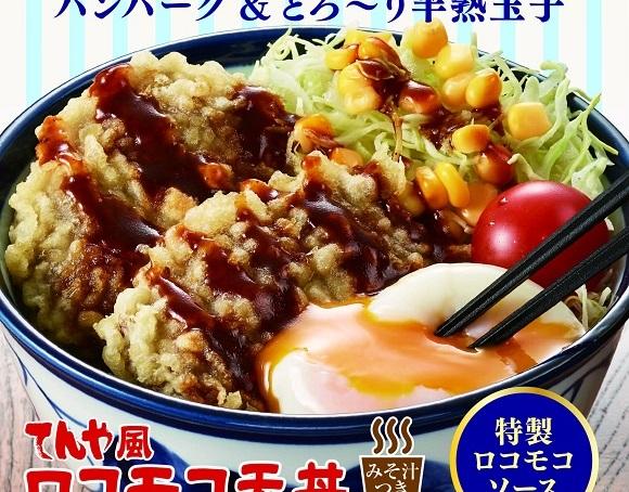 【またお前か】「てんや」が再び謎の新商品『てんや風 ロコモコ天丼』を発売決定! それもう天丼である必要ないだろ!!