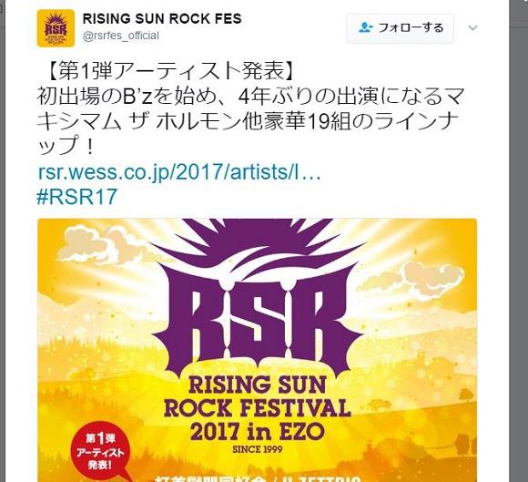 【超朗報】ライジング・サン・ロックフェスティバルに「B'z」が来るぞぉぉぉぉおおお! ネットの声「ウルトラソウルしてー!!」