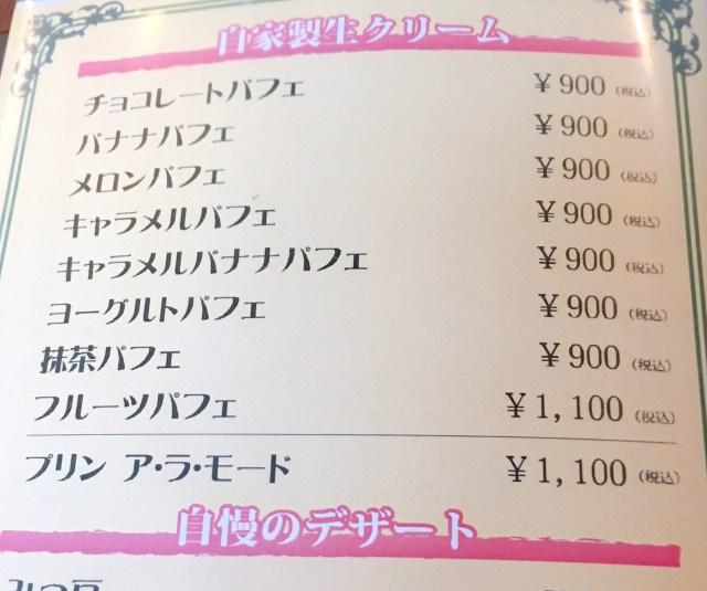 「珈琲西武」で軽い気持ちでプリンを頼んではいけないたった1つの理由! 特に食後の注文には注意 / 東京・新宿