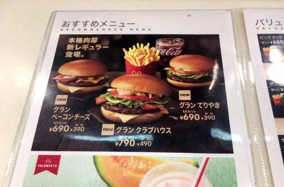 【衝撃】マックの新メニュー「グラン」バーガー3種類を食べ比べてみた結果 →「グラン てりやき」以外は激ウマ