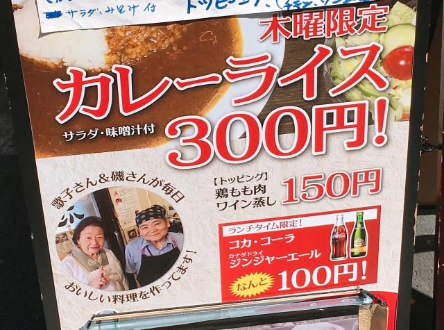【グルメクイズ】木曜日はカレーライスがたったの300円! サービスが良すぎるお店「ひだりうま」はどこの街にあるでしょうか?