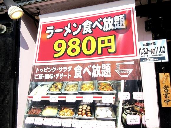 豚骨ラーメンの食べ放題があるらしいぞ~! トッピングし放題で麺もスープも無限ループ!! 30分で980円だ! 東京・浅草「拉麺ビュッフェBUTA」
