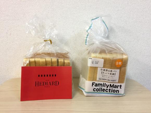 【第18回】グルメライター格付けチェック『食パン』編 !「1日10斤のプレミアム食パン」vs「コンビニの食パン」