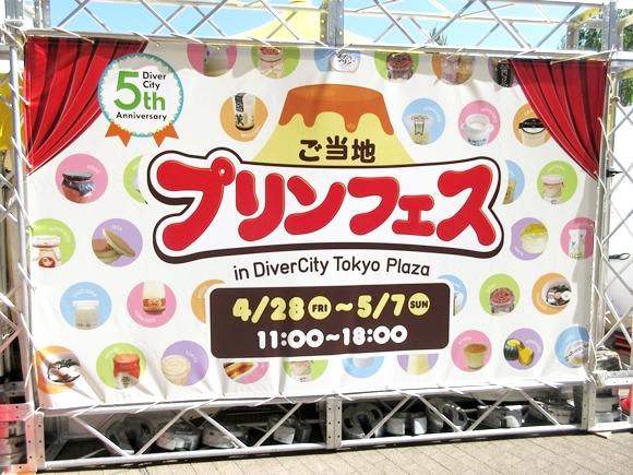 【期間限定】50種類の「レアプリン」が集まる『ご当地プリンフェス』がただの神フェスだった件 / 全国から最強の精鋭が大集結! 東京・お台場