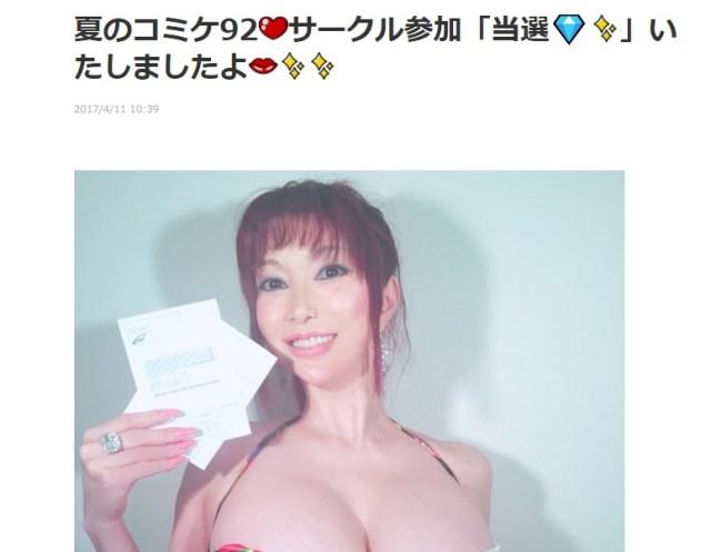 【守りたいこの笑顔】叶姉妹・美香さんが「夏コミ当選しました」と大喜びで報告 → 当選通知じゃなかった