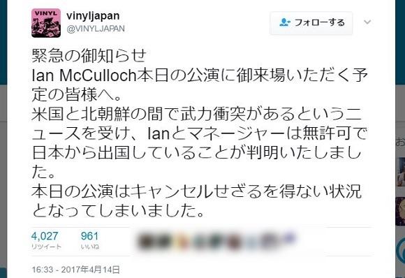 【悲報】来日公演を本日に控えた英ミュージシャンが「米国と北朝鮮の間の武力衝突」を理由に帰国 / 音楽ファンをざわつかせる