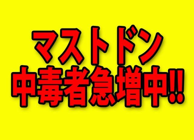 【独自分析】Mastodon(マストドン)中毒者が急増中!! 要因は「進級後のクラス替え」の雰囲気か?