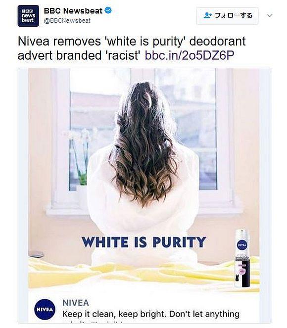 【炎上】海外でニベアの広告フレーズ「白は純潔」が人種差別的だとネットで物議を醸す / 過去にも類似した間違いを犯していた!