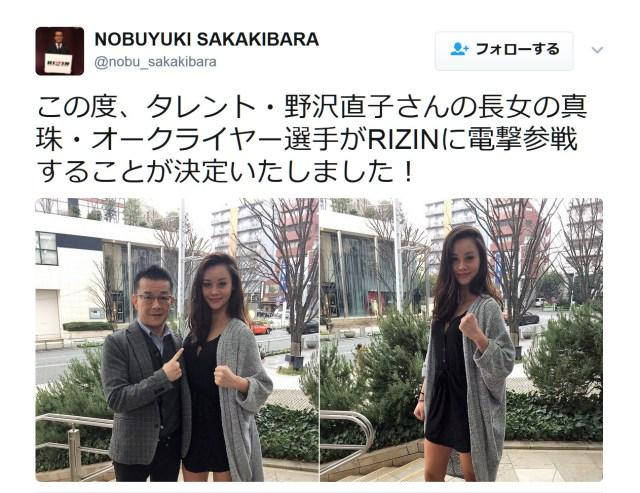 """野沢直子さんの娘が総合格闘技「RIZIN」に参戦決定! 母親に似てるのに全然似てない """"超美人"""" であると判明"""