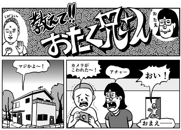 【修行まんが】キレたブッダは電化製品をブッ壊す(前編)
