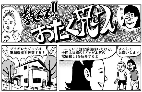 【修行まんが】キレたブッダは電化製品をブッ壊す(後編)