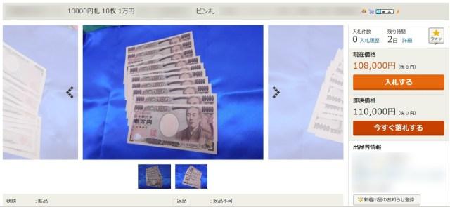 【意味不明】ヤフオクで10万円(1万円札10枚)が10万8000円で売っている件について