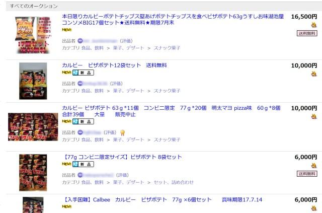 【悲報】4月22日より休売が発表された『ピザポテト』がヤフオクに大量出品される