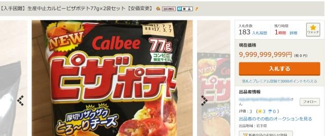 【マジかよ】休売に突入した『ピザポテト』に99億9999万9999円の値がつく! 質問と回答が完全にカオス