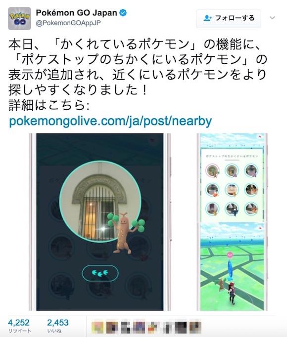 【超朗報】ポケモンGOに「ちかくにいるポケモン」の位置を表示する神機能が追加