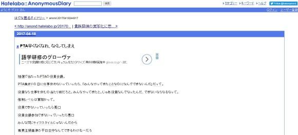 【叫び】第2の「日本死ね」か? ブログ『PTA早くなくなれ、なくしてしまえ』が波紋