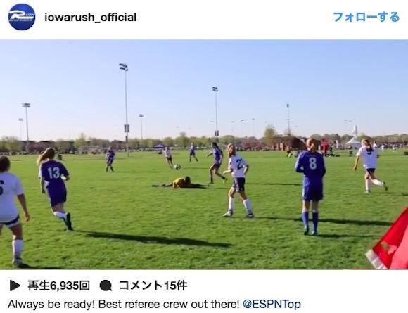 【動画あり】サッカーの試合で審判が「範馬勇次郎」ポーズで迫るボールを神回避