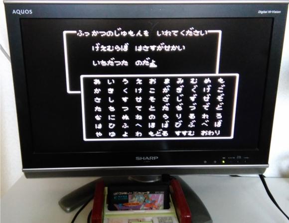 休刊になるゲーム雑誌「ゲームラボ」への愛を綴ったドラクエの復活の呪文を発見した!